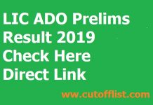 LIC ADO Prelims Result 2019 Check Here Direct Link