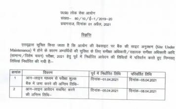 Uttar Pradesh UPPSC Review Officer - Assistant Review Officer