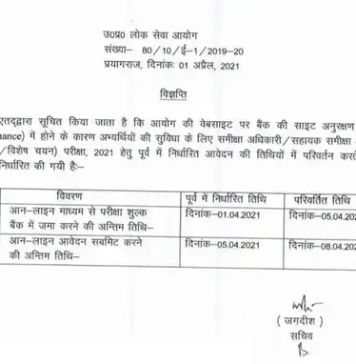 Uttar Pradesh UPPSC Review Officer - Assistant Review Officer